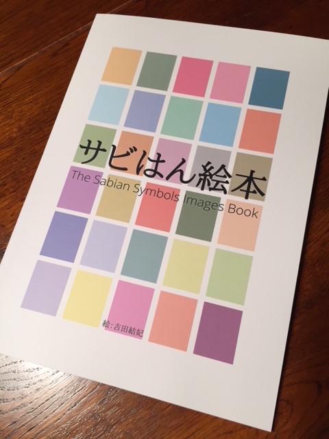sabiansymbols image book