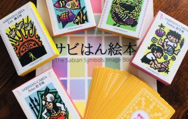 サビアンシンボル絵本とカード