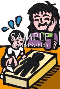 サビアンシンボル乙女座11